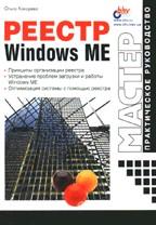 Реестр Windows ME