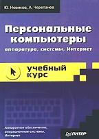 Персональные компьютеры. Аппаратура, системы, Интернет. Учебный курс