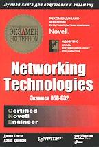 Networking Technologies CNE (экзамен 050-632): сертификационный экзамен - экстерном