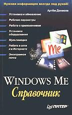 Windows Millennium Edition: справочник