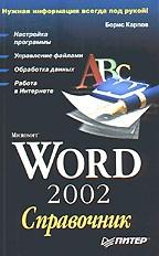 Microsoft Word 2002: справочник