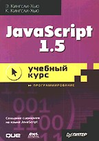 JavaScript 1.5: учебный курс