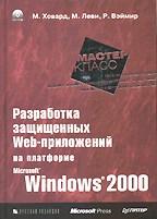 Разработка защищенных Web-приложений на платформе MS Windows 2000. Мастер-класс с CD-ROM
