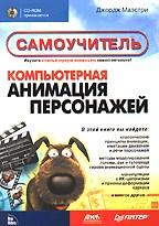 Компьютерная анимация персонажей (+CD)