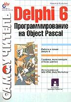 Delphi 6.. Программирование на ObjectPascal