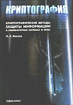 Криптографические методы защиты информации в компьютерных системах и сетях