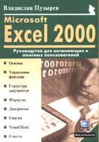 Microsoft Excel 2000: Руководство для начинающих и опытных пользователей
