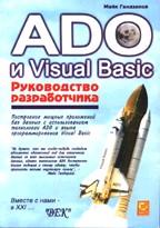 ADO и Visual Basic. Руководство разработчика