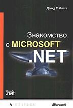 Знакомство с Microsoft .Net