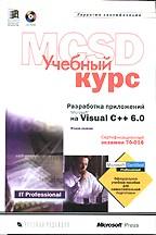 Разработка приложений на Microsoft Visual C++ 6.0. Учебный курс экзамен 70-016. 2-е издание с CD-ROM