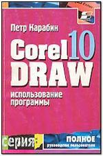 Использование программы CorelDRAW 10