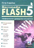 Macromedia Flash 5.0: «Неофициальное» руководство пользователя