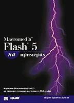 Macromedia Flash 5 на примерах (+CD)
