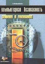 Введение в теорию и практику компьютерной безопасности