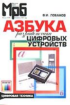 Азбука разработчика цифровых устройств