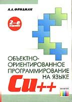 Основы обьектно-ориентированного программирования на языке C++. 2-е издание