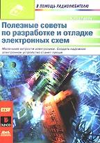 Полезные советы по разработке и отладке электронных схем