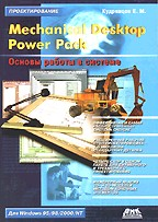 Mechanical Desktop Power Pack. Основы работы в системе. (+ CD-ROM)