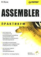 Assembler: практикум с дискетой