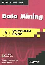 Data mining: учебный курс (+CD)
