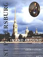 Санкт-Петербург и окрестности