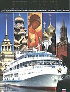 Речные круизы. Альбом на русском языке