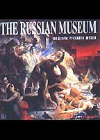 Шедевры Русского музея: настенный перекидной календарь