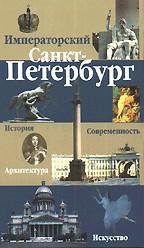Императорский Санкт-Петербург