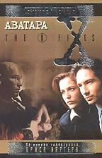 Секретные материалы. Аватара (The X-Files)