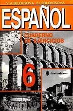 Испанский язык. 6 класс. Рабочая тетрадь к учебнику испанского языка для 6 класса общеобразовательных учреждений