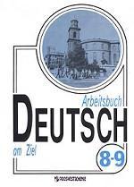 Немецкий язык. 8-9 классы. Рабочая тетрадь