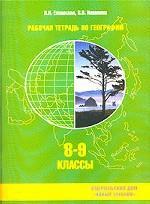 География. 8-9 классы. Рабочая тетрадь по географии России