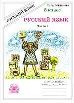 Русский язык. 5 класс. Рабочая тетрадь. Часть 1