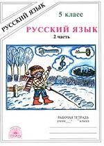 Русский язык. 5 класс. Рабочая тетрадь для 5 класса. 2 часть