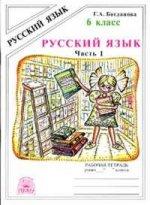 Русский язык. 6 класс. Рабочая тетрадь по русскому языку. Часть 1