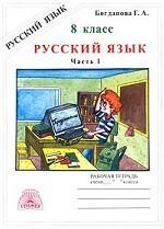 Русский язык. 8 класс. Рабочая тетрадь для 8 класса. Часть 1