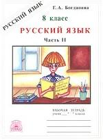 Русский язык. 8 класс. Рабочая тетрадь для 8 класса. Часть 2