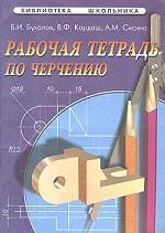 Черчение. Рабочая тетрадь по черчению, графике с учетом индивидуальных способностей и многоуровневой подготовки