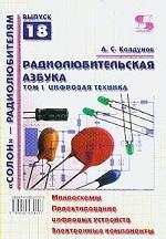 Радиолюбительская азбука. Книга 18. Том 1. Цифровая техника