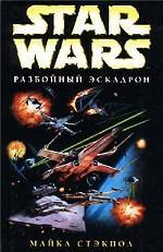 Star Wars: Разбойный эскадрон
