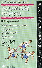 Развивающие игры на уроках физической культуры, 5-11класс