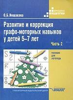 Развитие и коррекция графо-моторных навыков у детей 5-7 лет. Пособие для логопеда. Часть 2. Формирование элементарного графического навыка