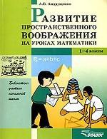 Развитие пространственного воображения на уроках математики. 1-4 класс