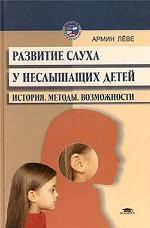 Развитие слуха у неслышащих детей. История, методы, возможности