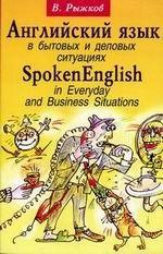 Английский язык в бытовых и деловых ситуациях