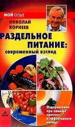 Раздельное питание: современный взгляд