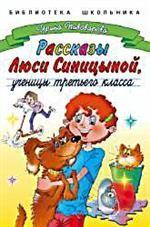 Рассказы Люси Синицыной, ученицы 3-го класса