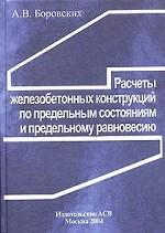 Расчеты железобетонных конструкций по предельным состояниям и предельному равновесию. Учебное пособие