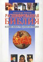 Расшифрованная Библия, или Реквием цивилизации