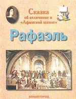 Сказка об отличнике и `Афинской школе`. Рафаэль